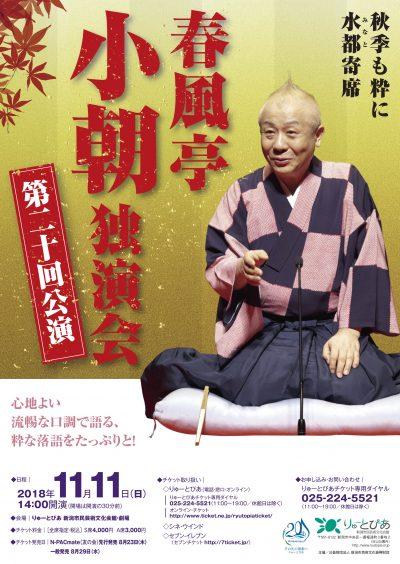 春風亭小朝独演会 第二十回公演
