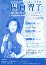 第22回関口智子ヴァイオリン・リサイタル