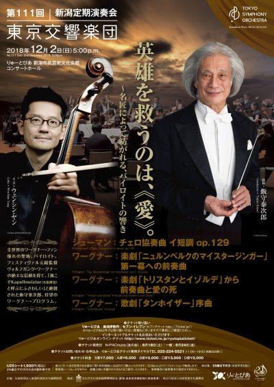 東京交響楽団 第111回新潟定期演奏会