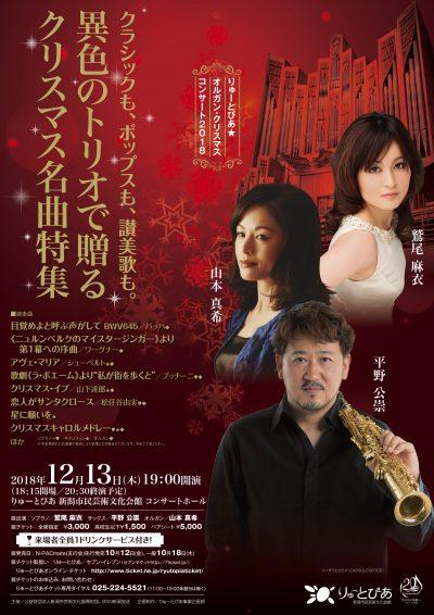 りゅーとぴあ★オルガン・クリスマスコンサート2018