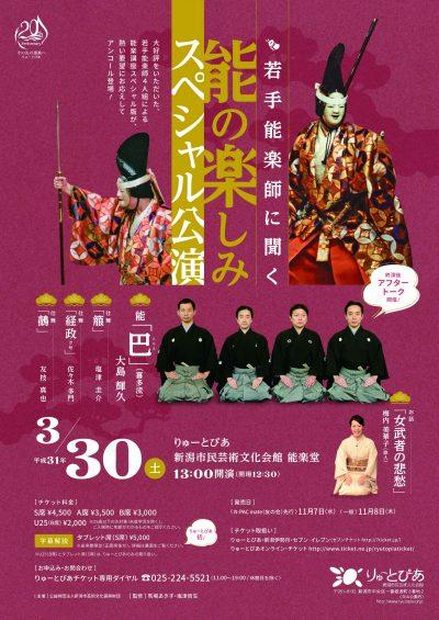 「若手能楽師に聞く 能の楽しみ」スペシャル公演2019