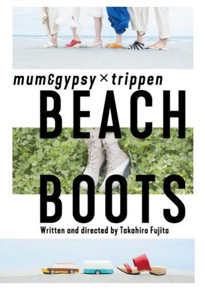 【アフタートーク開催決定】mum&gypsy×trippen 『BEACH』『BOOTS』
