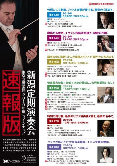 東京交響楽団 2019年度ラインナップ