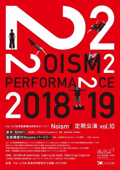 Noism2定期公演 vol.10