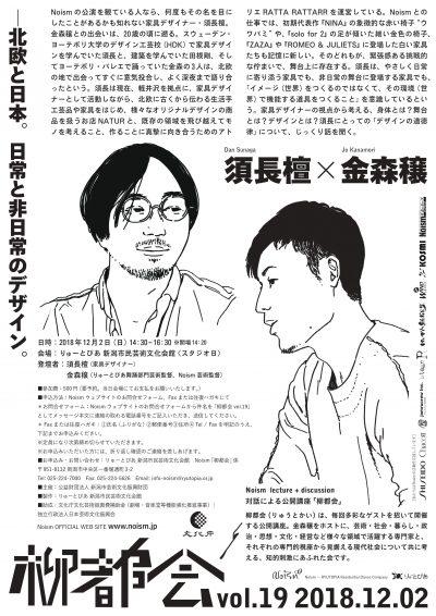 「柳都会」 vol.19 須長檀×金森穣