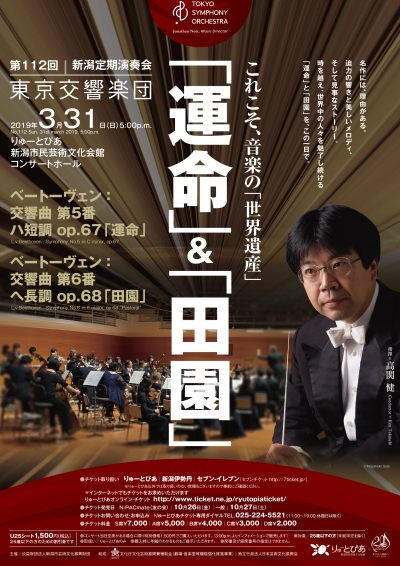 東京交響楽団 第112回新潟定期演奏会