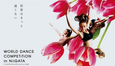 ワールドダンスコンペティション in NIIGATA