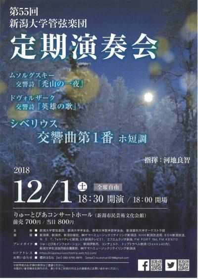 新潟大学管弦楽団第55回定期演奏会