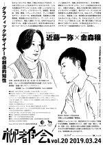 「柳都会」 vol.20 近藤一弥×金森穣