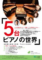 「5台ピアノの世界」