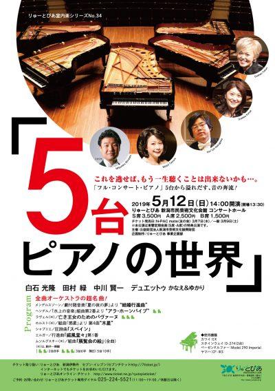 5/12(日)開催「5台ピアノの世界」当日券について