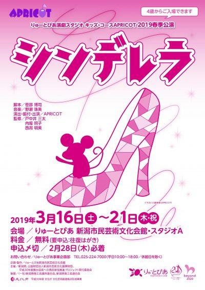 APRICOT2019春季公演『シンデレラ』