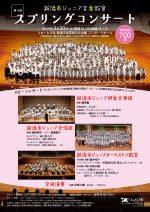 新潟市ジュニア音楽教室 第15回スプリングコンサート