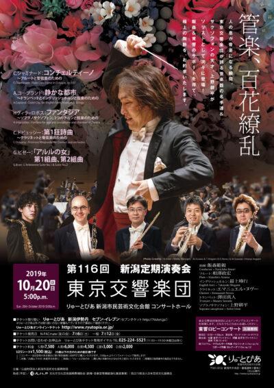東京交響楽団 第116回新潟定期演奏会