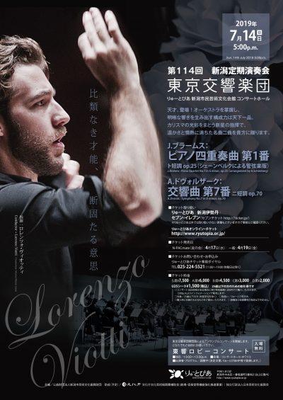 東京交響楽団 第114回新潟定期演奏会