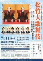 松竹大歌舞伎(2019年7月)