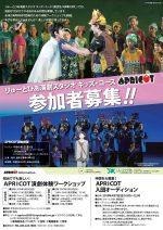 APRICOT演劇体験ワークショップ(2019年3月)