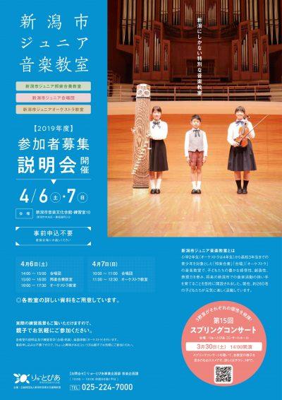 2019年度 新潟市ジュニア音楽教室 新規参加者説明会