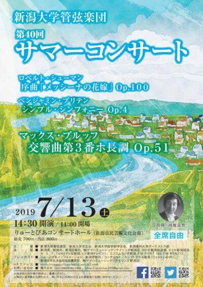 新潟大学管弦楽団第40回サマーコンサート