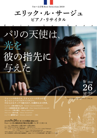 エリック・ル・サージュ ピアノ・リサイタル