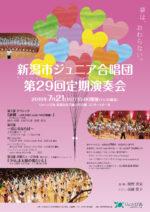 新潟市ジュニア合唱団 第29回定期演奏会