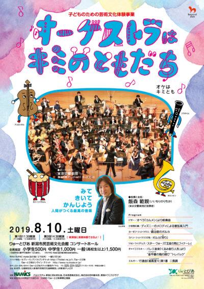 オーケストラはキミのともだち(2019)