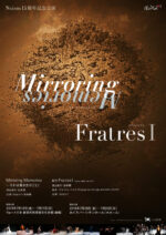 『Mirroring Memoriesーそれは尊き光のごとく』 新作『Fratres Ⅰ』
