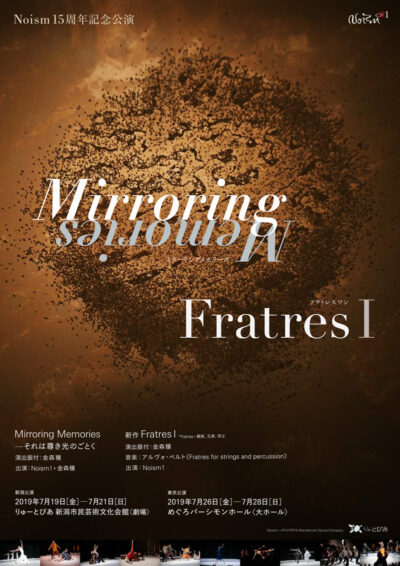 『Mirroring Memoriesーそれは尊き光のごとく』 新作『Fratres Ⅰ』