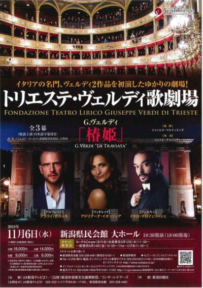 トリエステ・ヴェルディ歌劇場 オペラ『椿姫』