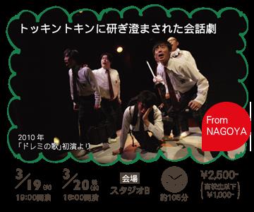 芸術のミナト☆新潟演劇祭 第3回の画像