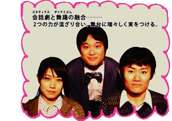 芸術のミナト☆新潟演劇祭 第2回の画像