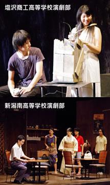 芸術のミナト☆新潟演劇祭 第1回の画像