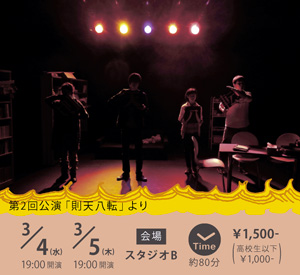 芸術のミナト☆新潟演劇祭 第4回の画像