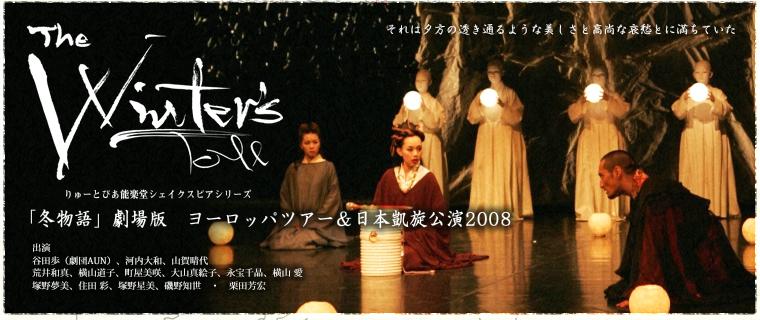 『冬物語』劇場版 ヨーロッパツアー&日本凱旋公演2008の画像