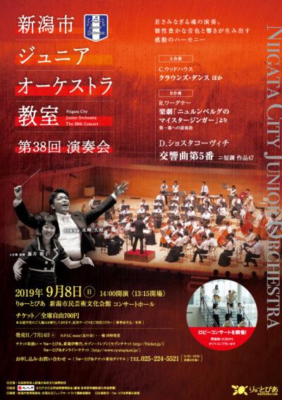 新潟市ジュニアオーケストラ教室 第38回演奏会