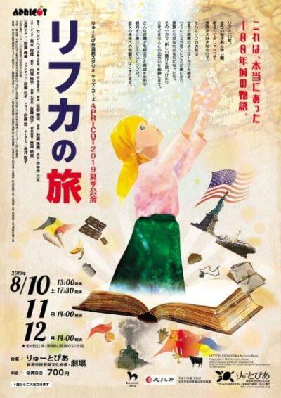 APRICOT2019夏季公演『リフカの旅』