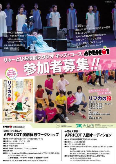 APRICOT演劇体験ワークショップ(2019年8月)