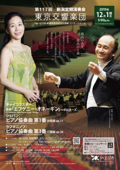 東京交響楽団 第117回新潟定期演奏会