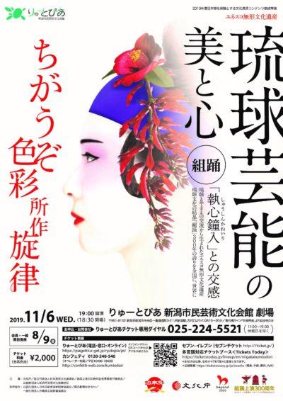 琉球芸能の美と心
