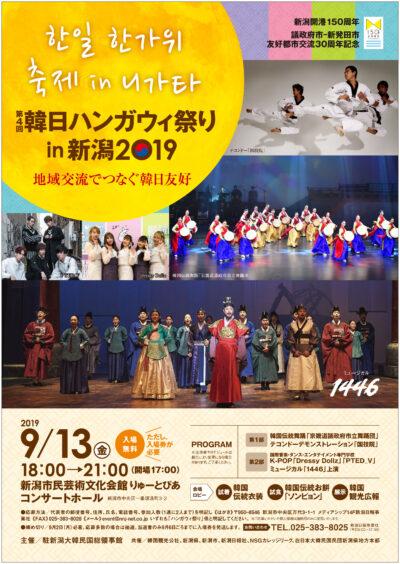 第4回 韓日ハンガウィ祭り in 新潟2019
