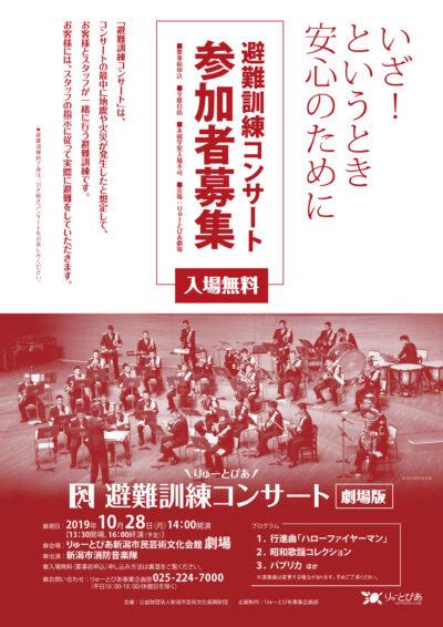 りゅーとぴあ避難訓練コンサート(2019年度)