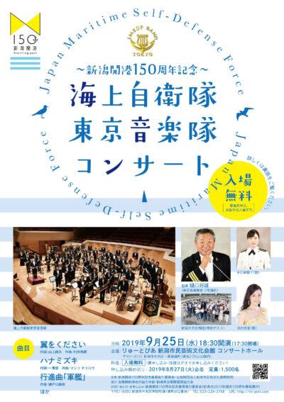 海上自衛隊東京音楽隊コンサート