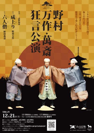野村万作・萬斎狂言公演(2019年度)