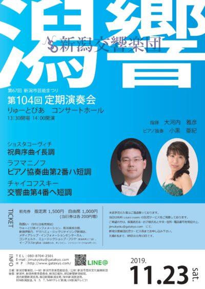 新潟交響楽団 第104回定期演奏会