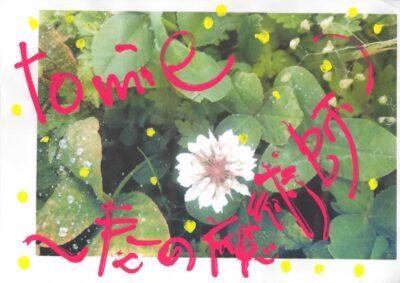 tomie~春の魔術師~Vol.8.5 ~ホワイトクリスマスの3ヶ月前~
