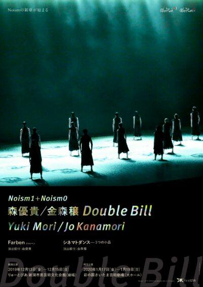 森優貴/金森穣 Double Bill