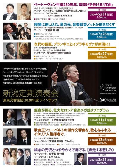 東京交響楽団 2020年度ラインナップ
