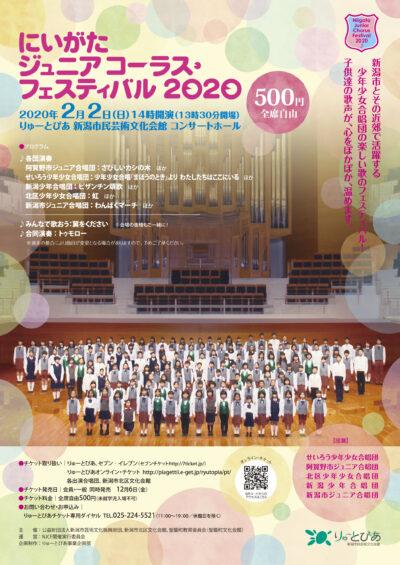 にいがたジュニアコーラス・フェスティバル2020
