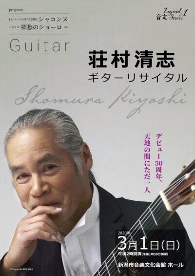 荘村清志 ギター・リサイタル