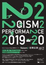 Noism2定期公演 vol.11